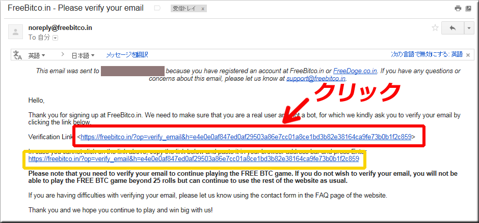 noreply@freebitco.inから届いたメール