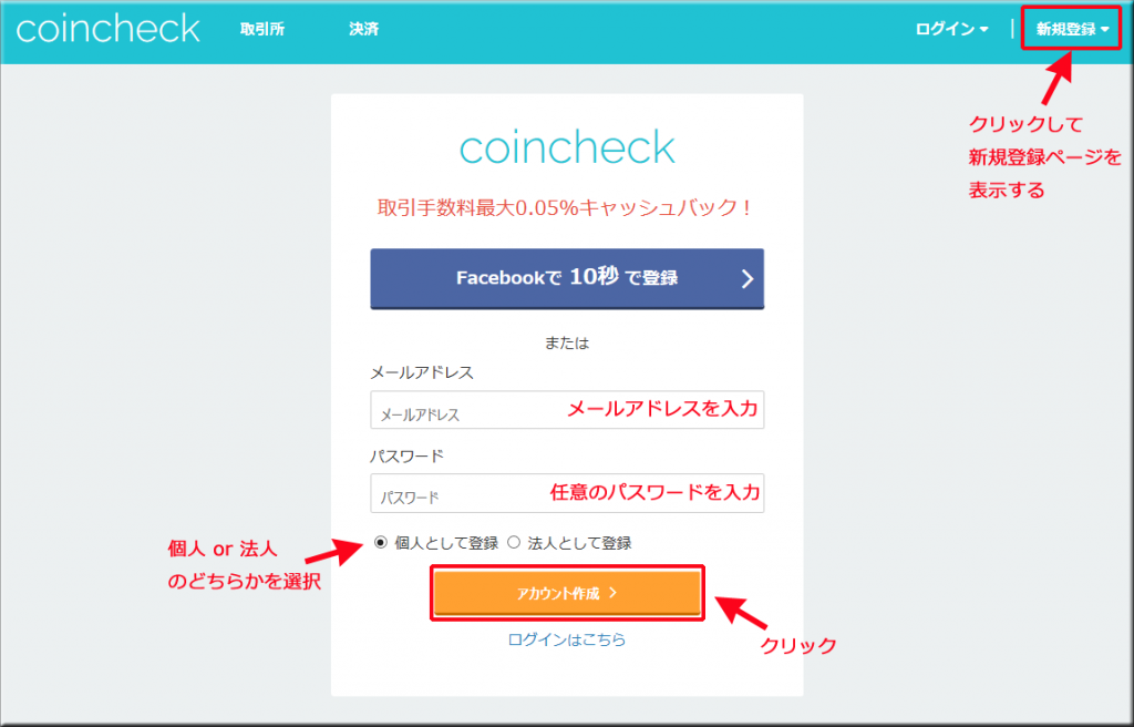 coincheck新規登録画面