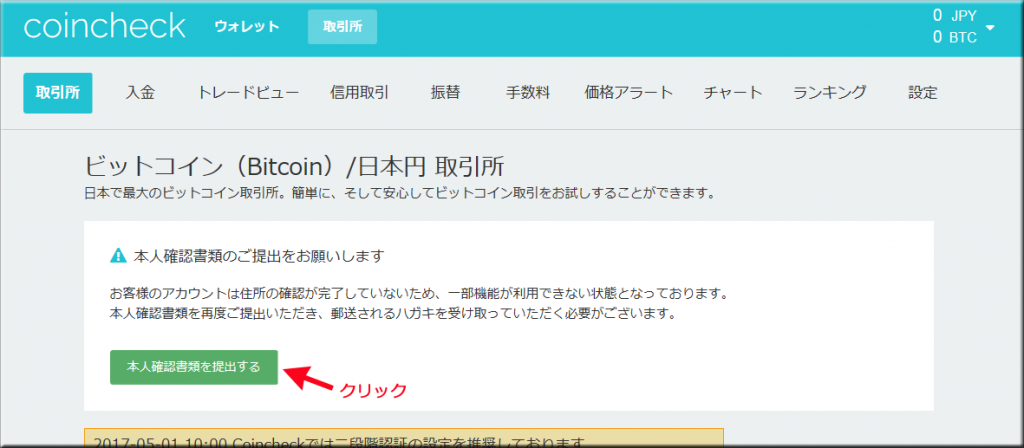 coincheck_LINKクリック後画像