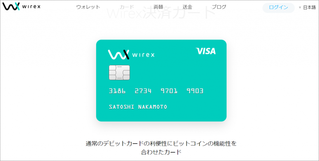 Wirex HP