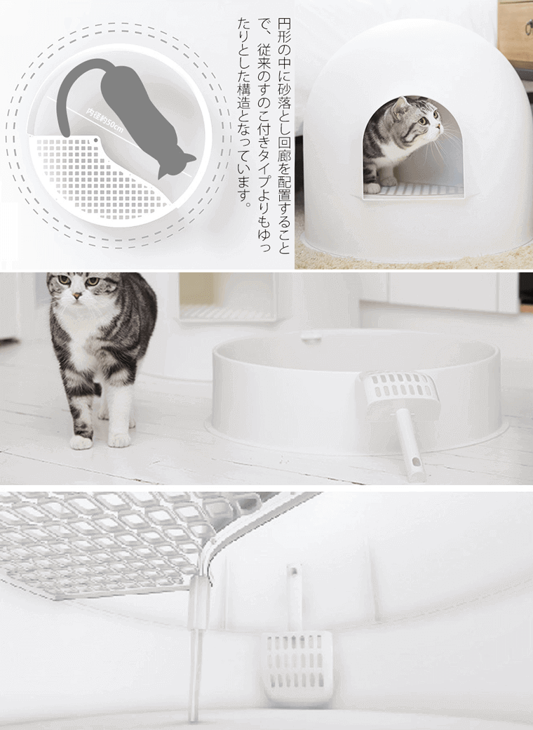pidan Igloo Cat Litter Boxの外観デザイン